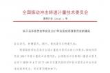 全国振动冲击转速计量委员会2018年年会在重庆召开