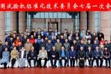 全国试验机标准化委员会七届一次会议在济南章丘举行