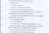 国家振标委三分委2019年年会将在杭州召开