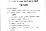 江苏省声学计量委员会2019年年会将在泰州召开