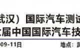 中国(武汉)国际汽车测试技术展览会5月9-11日在武汉国家展览中心开幕