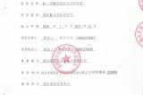 公司《模态测试与分析系统》获扬州市邗江区国家重点实验室专项立项