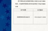 公司通过ISO9001-2015复审