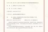 公司新增1项发明专利及2项实用新型专利